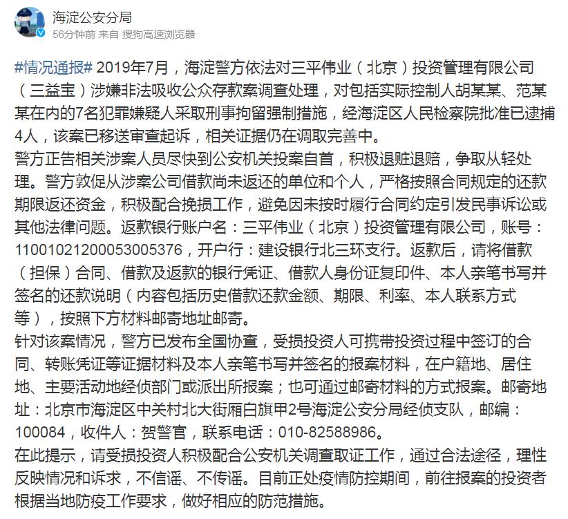 北京P2P平台三益宝4人被逮捕 该案已移送审查起诉
