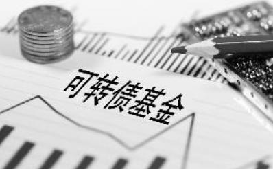 可转债基金什么时候买比较好?