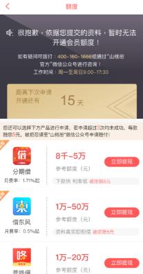 山桃街app借款恶意诱导收取会员费