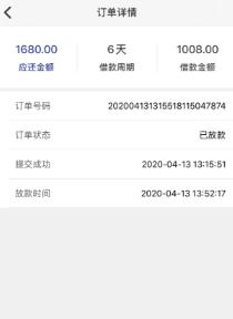 吉吉国王app借款高利贷强制下款