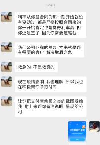 宜信普惠公司员工以做贷款低利率的名义诱导贷款