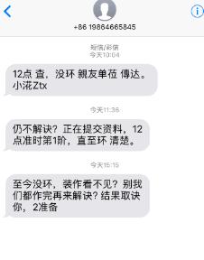 中腾信小花钱包暴力催收群发通讯录短信