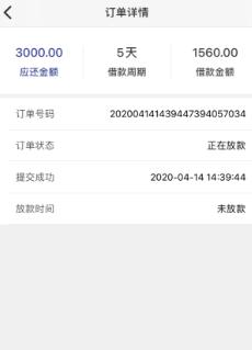 速邦管家app高利贷未经确认强行放款
