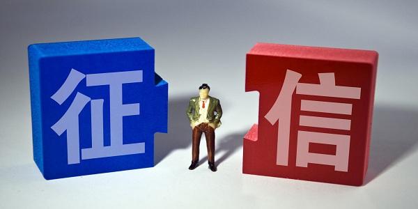 怎么判断网贷上不上征信?三个方面教你快速辨别!