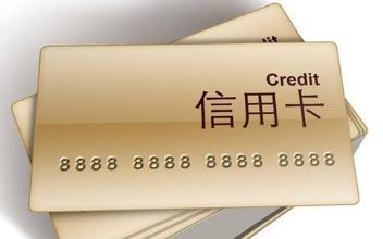 银行是怎么判断信用卡申请人还款能力?