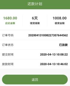 吉吉国王app贷款收取高额砍头息