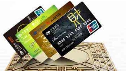 信用卡还款注意事项有哪些?