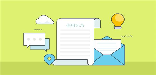 贷款信息什么时候上传征信?每月一次!