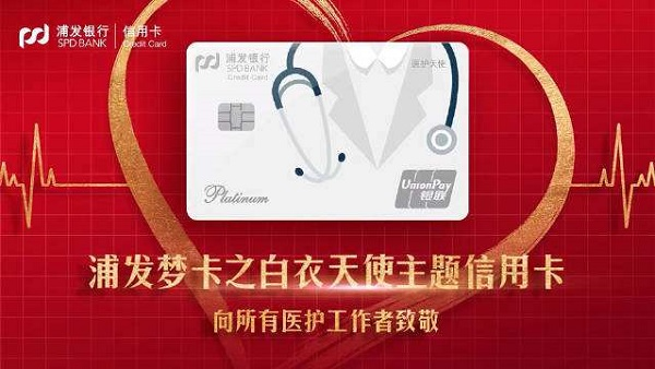 浦发银行白衣天使主题信用卡怎么样?还有特殊节日返现礼!