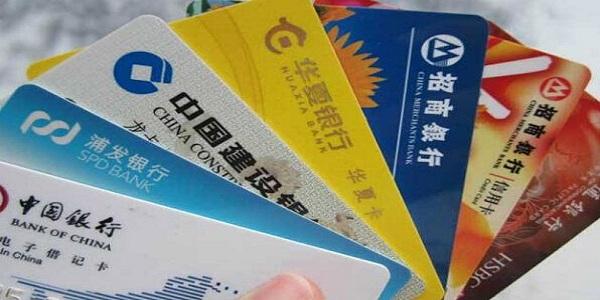 2020年哪家银行信用卡好下卡?这几家银行申请门槛低!