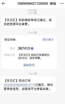 天元汇分期借款故意修改银行卡账号生成贷款账单