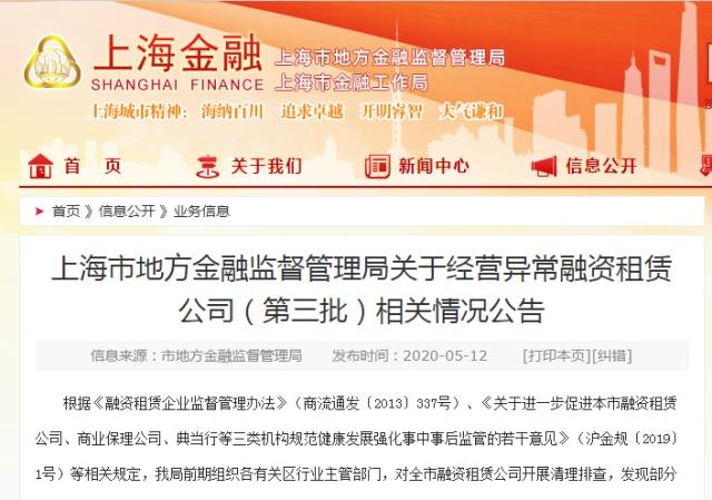 498家!上海公示第三批融资租赁经营异常名单