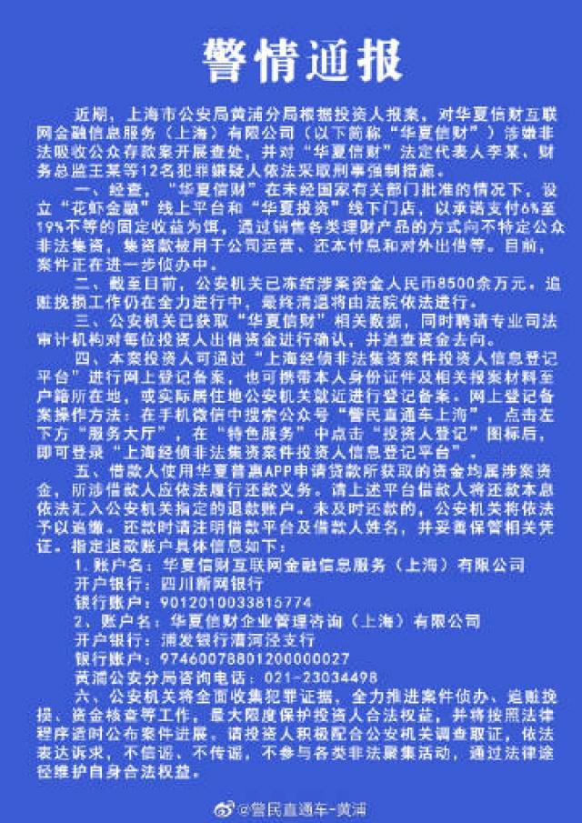 华夏信财案进展:12人被捕 8500余资金被冻结