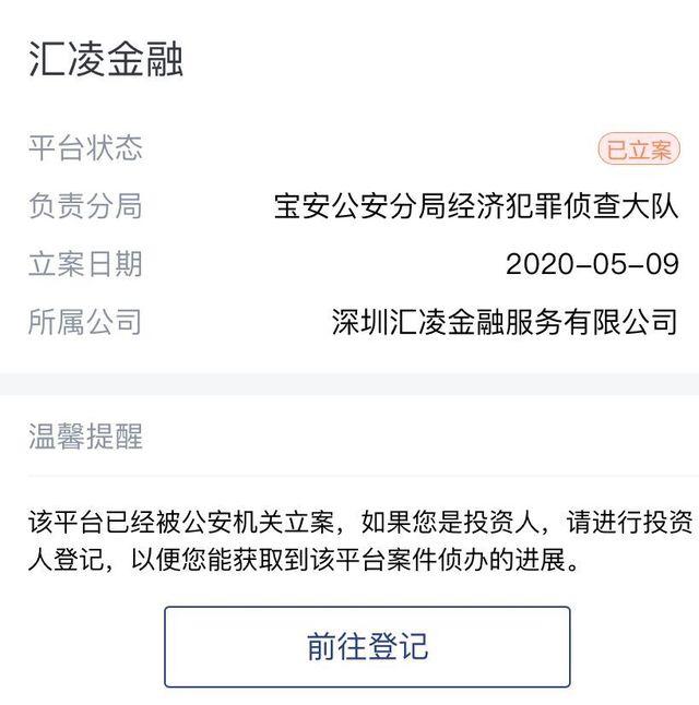 深圳P2P汇凌金融宣称良退后仅三天就被立案