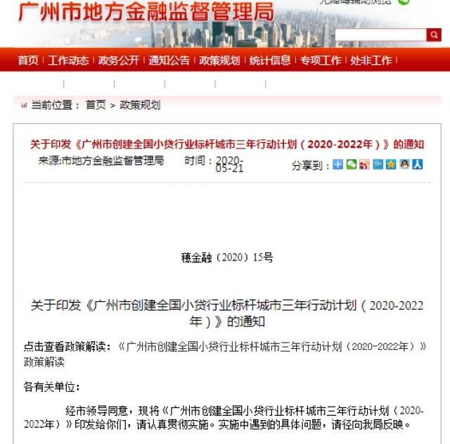 """首例!广州支持小贷""""入""""监管沙盒"""
