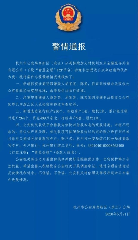 杭州P2P平台青蓝金服进展:又2人被抓 累计查冻资金近500万