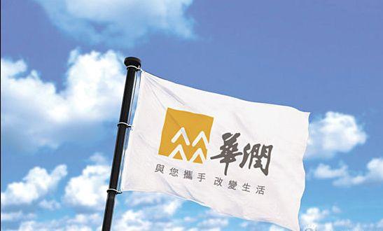重庆首家地方AMC混改新进展:华润35亿元拿下54%股权