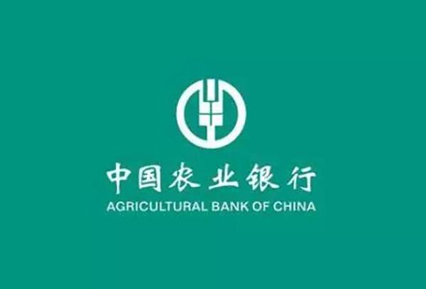 申请农行惠农e贷需要符合什么条件?具体操作流程一看便知!