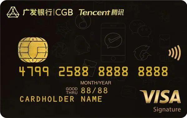 腾讯携手Visa、广发银行合作发布首张联名外币信用卡