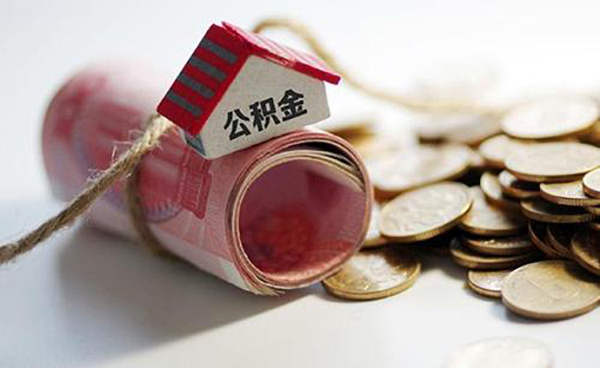 公积金可以用于异地买房吗?应该如何办理呢?