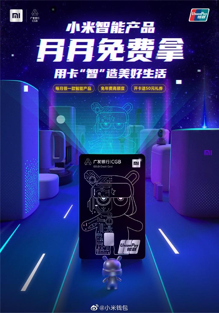 小米推出广发联名信用卡:每月领一款智能产品!