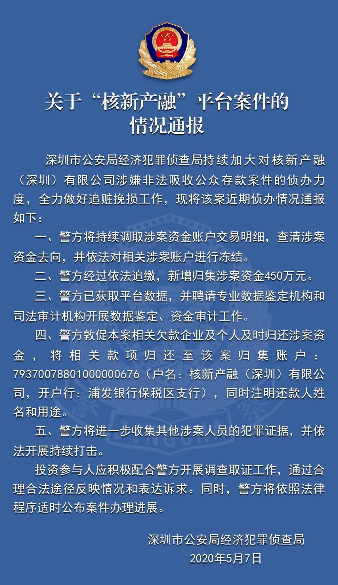 深圳披露一涉案P2P核新产融进展:新增归集资金450万
