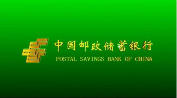 邮储银行旗下的小额极速贷好申请吗?上不上征信?