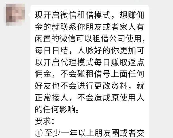 """出租微信180元/天?小心支付账号""""被洗钱"""""""