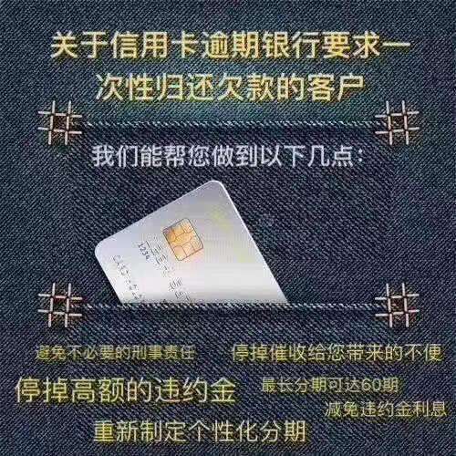 """信用卡逾期还能快速""""上岸""""? 背后牵出一条""""职业投诉""""灰色产业链"""