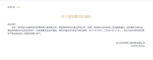 破冰!厦门杭州4家P2P转型 网贷转型路还有多远?