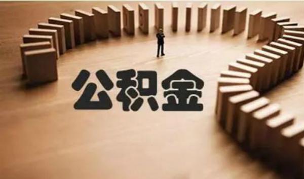 公积金异地买房可以贷款吗?公积金异地买房怎么取?