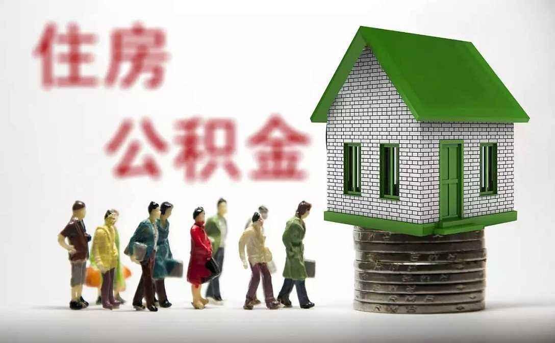 """""""改革住房公积金制度""""意味着啥?不会简单取消公积金"""
