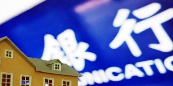 信用卡逾期会影响房贷吗?逾期后怎样才能再次申请房贷?