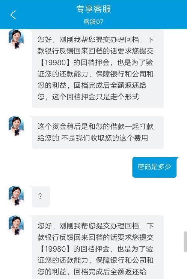 """网贷先交""""解冻费""""?骗局!"""