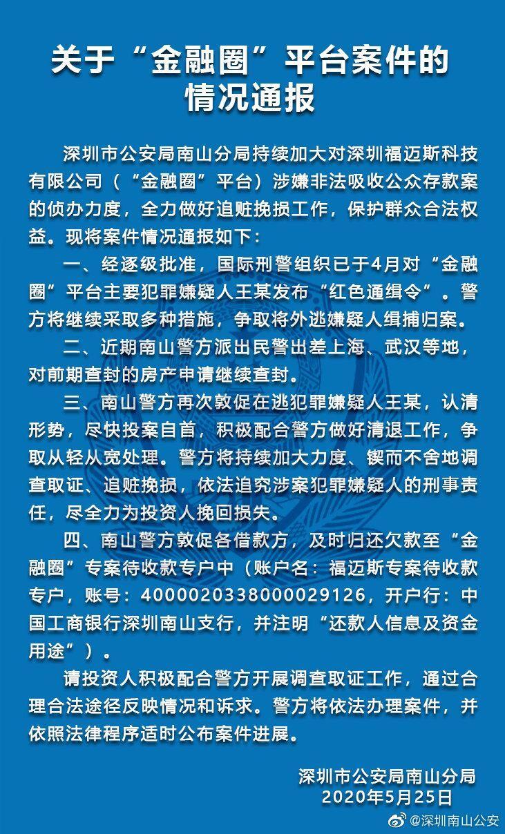 深圳又一立案平台金融圈最新进展:主犯已被红通 多地涉案房产被查封