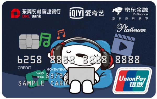 京东金融爱奇艺视娱联名卡好用吗?多重福利让人乐享不停!
