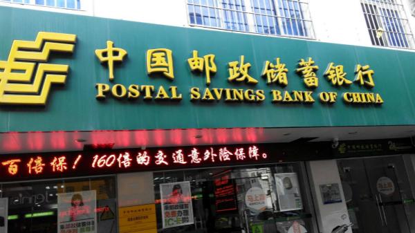邮储银行工程信易贷怎么申请?目前开通地区有哪些?
