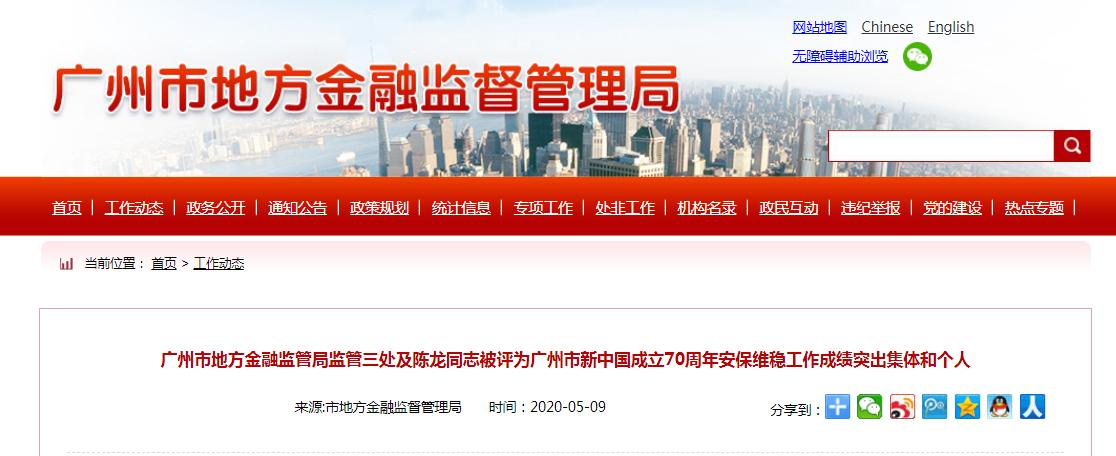 平台数量降至1家 广州网贷应对办相关处室获奖