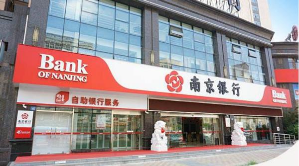南京银行旗下的你好e贷靠谱吗?申请条件有哪些?