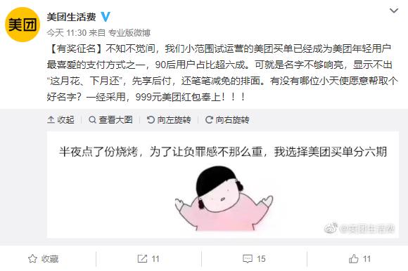 """美团版""""花呗""""全网征名:被采用送999元红包!"""