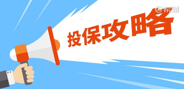 怎么买才方便?中国平安守护百分百产品网上能买吗?