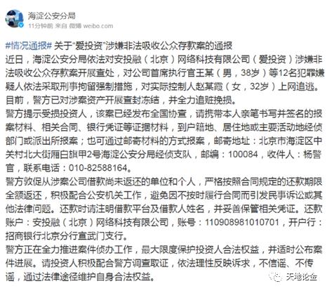 """爱投资案情通报 """"女富豪""""赵某霞被上网追逃"""