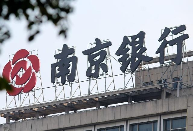 一天领12张罚单!南京银行多项违规被罚超六百万