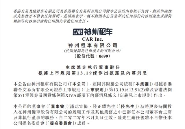 陆正耀辞任神州租车董事会主席 近60日股价跌超40%