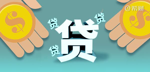 广东东莞市企业贷款好批吗?需要这些条件