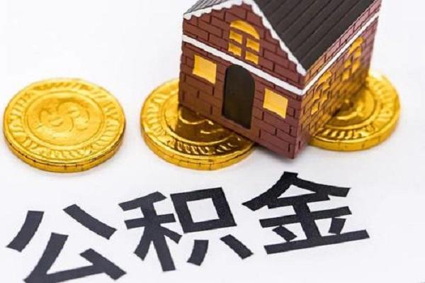 住房公积金缴纳比例是多少?个人可以缴纳公积金吗?