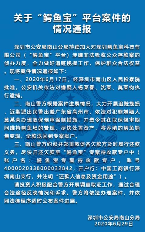 """深圳南山分局通报""""鳄鱼宝""""平台案件的情况"""