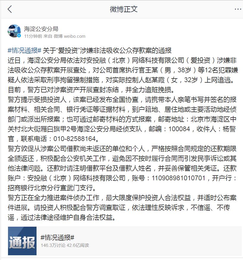 P2P爱投资被立案侦查 警方对赵春霞上网追逃