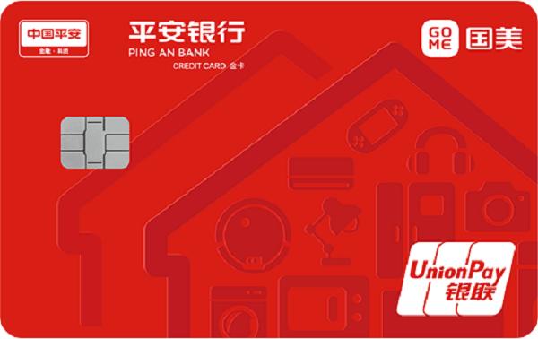 平安银行国美联名信用卡怎么样?超值优惠权益让人乐享不停!