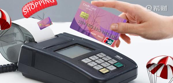 信用卡使用注意哪些问题?这几点要弄清!